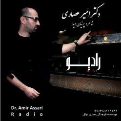 Dr Amir Assari Radio