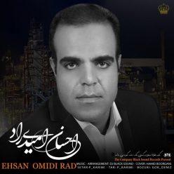 Ehsan Omidi Rad Nafas Boride