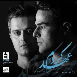 Evan Band Ahd Kardam