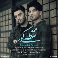 Farshid Farshad Noghteye Koor
