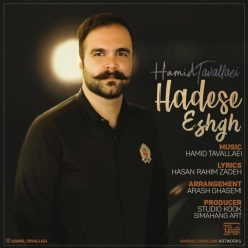 Hamid Tavallaei Hadese Eshgh