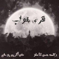 Hassan Shamloo Ghorse Khab