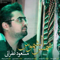Masoud Ghofrani Shams Olshamoos