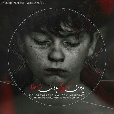 مهدی تلافی و محسن آخه بدون تاریخ بدون امضا