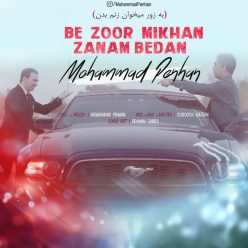 Mohammad Penhan Be Zoor Mikhan Zanam Bedan New Version