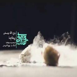Rouhollah Yousefi Peyghame ma