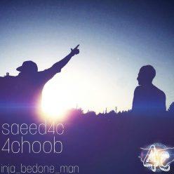 Saeed4c 4Choob Inja Bedone Man
