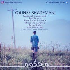 Younes Shademani Mahkom