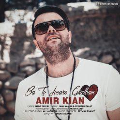 Amir Kian Ba To Joore Ghalbam