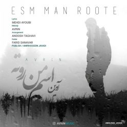 Avrin Esme Man Roote