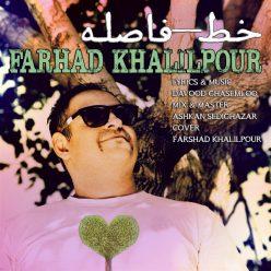 Farhad Khalilpour Khate Fasele