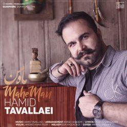 Hamid Tavallaei Mahe Man