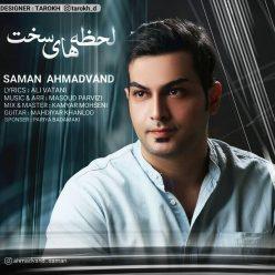 Saman Ahmadvand Lahzehaye Sakht
