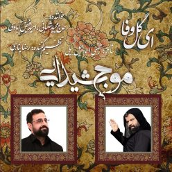 u200FMoje Sheydaei Majid Shabani Omid Feyz Ey Gol Vafa