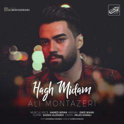 Ali Montazeri Hagh Midam 1