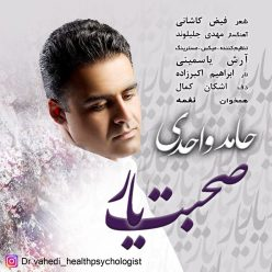 Hamed Vahedi Sohbate Yar