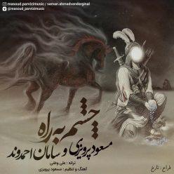 Masoud Parvizi Saman Ahmadvand