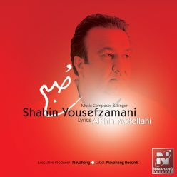 Shahin Yousefzamani Sobh