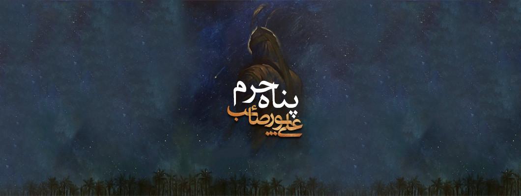 Ali Poursaeb – Panahe Haram