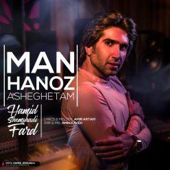 Hamid Shemshadi Fard Man Hanoz Asheghetam