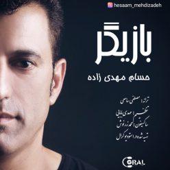 حسام مهدیزاده بازیگر