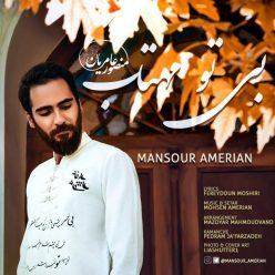 Mansour Amerian Bi To Mahtab
