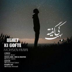 Mohsen Amiri Behet Ki Gofte