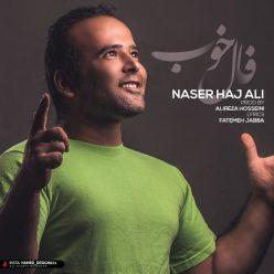 ناصر حاجعلی فال خوب