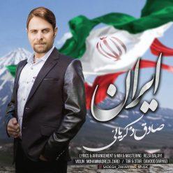 صادق ذکریایی ایران