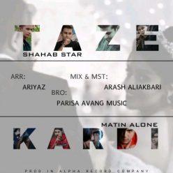 Shahab Star Matin Alone Taze Kardi