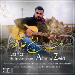 Ahmad Zeid Lanat Be In Alagham