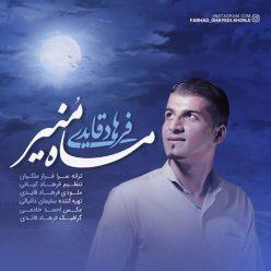 Farhad Ghaedi Mahe Monir