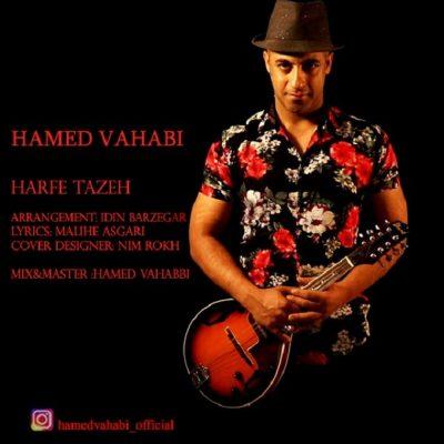 حامد وهابی حرف تازه