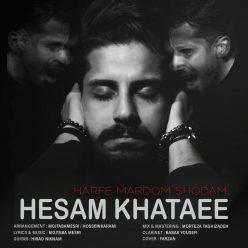 Hesam Khataee Harfe Mardom Shodam