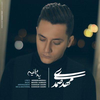 Mahdi Samadi Ye Sanieh