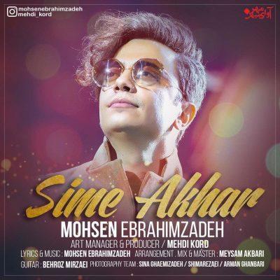 Mohsen Ebrahimzadeh Sime Akhar