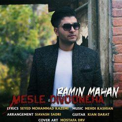 Ramin Mahan Mesle Divooneha