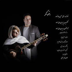 Ali HoseinJan Zade Parvin Valizade Afsoongar