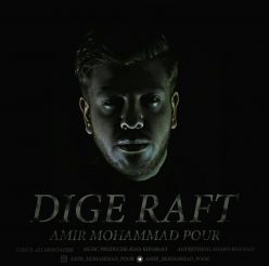Amir Mohammad Pour Dige Raft