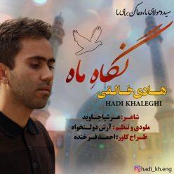 Hadi Khaleghi Negahe Mah