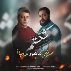 Mohsen Nazemi Alireza Sadeghi Mahour Shekastam