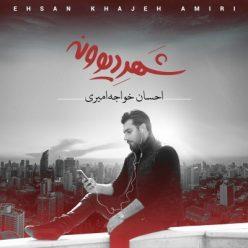 آلبوم شهر دیوونه از احسان خواجه امیری