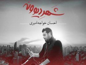 FarsKids.me The Best And First Persian Music فارس کیدذ -شهر-دیوونه-از-احسان-خواجه-امیری-280x210