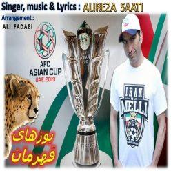 Alireza Saati Yooz Haye Ghahreman