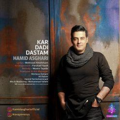 Hamid Asghari Kar Dadi Dastam
