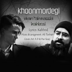 Iman Tahmasebi Khoon Mordegi Ft Kahbod