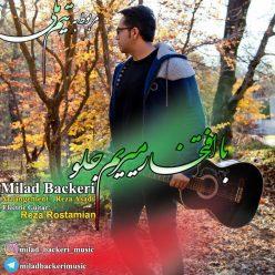 میلاد باکری با افتخار میریم جلو