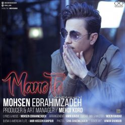 Mohsen Ebrahimzadeh Mano To