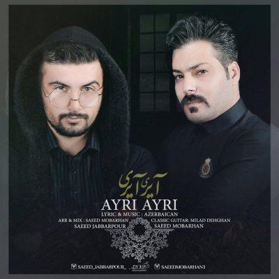 سعید مبرهن و سعيد جبارپور به نام آيرى آيرى