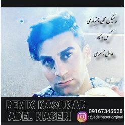Adel Naseri KasoKar